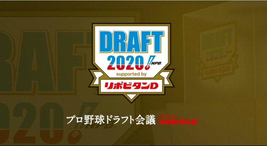 2020 評価 ドラフト 2020年ドラフト会議、12球団の採点
